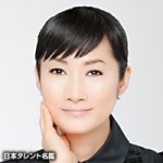 余 貴美子 / よ きみこ / Yo Kimiko