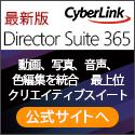 サイバーリンク Director Suite
