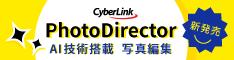 サイバーリンク PhotoDirector