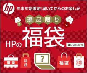 HPの福袋 2021
