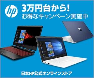 HP Directplus オンラインストア