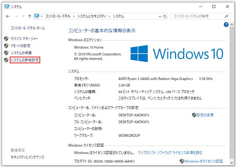 Windows 10でDEP(データ実行防止)を無効にする方法