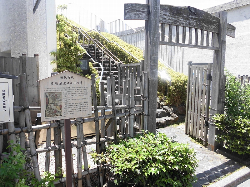 芭蕉庵史跡展望庭園