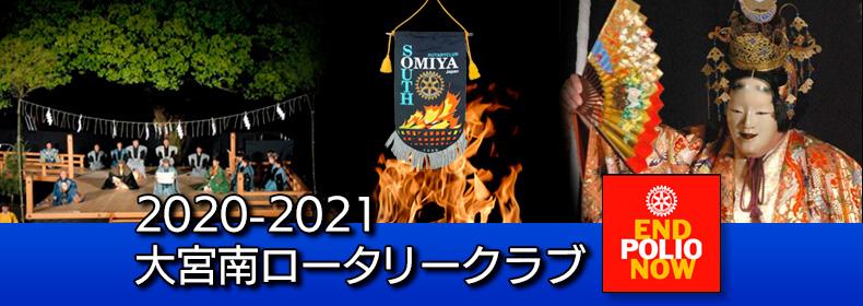 2020-2021大宮南ロータリークラブ