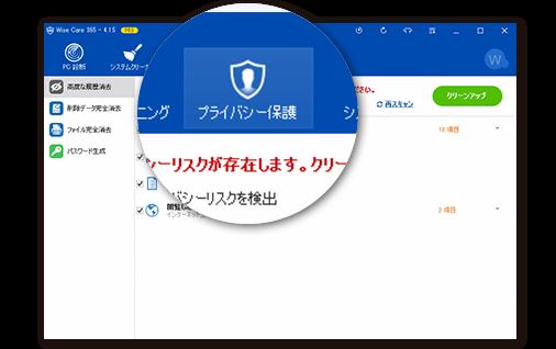 プライバシー保護