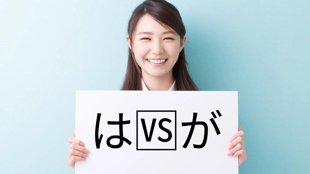 wa vs ga in Japanese language