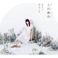 上田麗奈 (Reina Ueda) - RefRain [FLAC 24bit + MP3 320 / WEB]