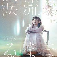 南條愛乃 (Yoshino Nanjo) - 涙流るるまま [FLAC 24bit + MP3 320 / WEB]