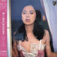 朝加真由美 (Mayumi Asaka) - 優しい関係 / Mayumi Ⅰ [FLAC 24bit + MP3 320 / Vinyl]