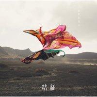 緑黄色社会 (Ryokuoushoku Shakai) - 結証 [FLAC + MP3 320 / WEB]