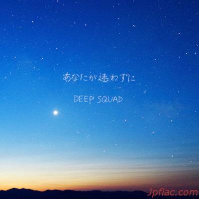 DEEP SQUAD - あなたが迷わずに rar