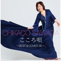 沢田知可子 (Chikako Sawada) - こころ唄 ~Best & Cover 30~ [FLAC 24bit + MP3 320 / WEB]