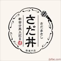 さだまさし (Masashi Sada) - さだ丼~新自分風土記III~ [FLAC 24bit + MP3 320 / WEB]