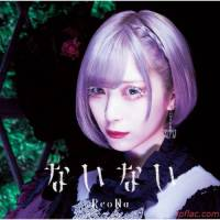 ReoNa - ないない (Special Edition) [FLAC 24bit + MP3 320 / WEB]