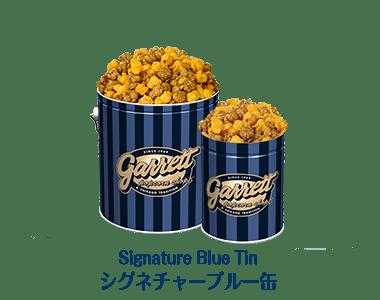 シグネチャーブルー缶