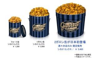 2ガロン缶が日本初登場