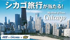 シカゴキャンペーン