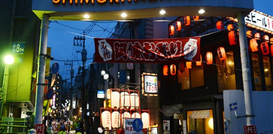 시모키타자와