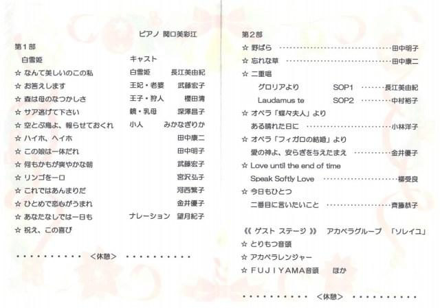 2015年12月23日斉藤恭子プログラム_ページ_2
