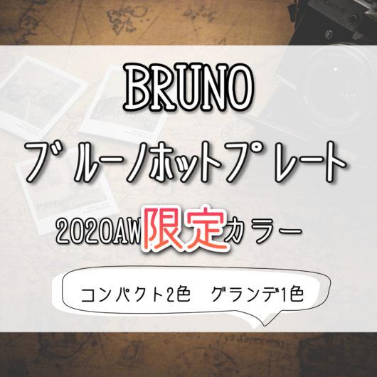 Jp見聞録 BRUNO ブルーノ ホットプレート 限定
