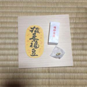 福豆とおまけ.JPG
