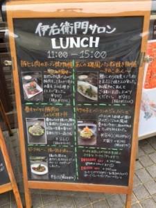 IEMON SALON lunch
