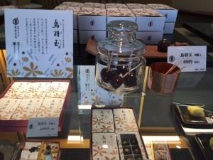 亀屋良長 鳥羽玉.JPG