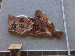 合気道京都西陣道場