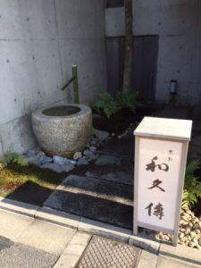和久傳大徳寺店.JPG