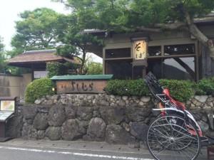 嵐山よしむら.JPG