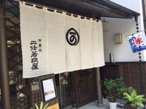 二條若狭屋寺町店.JPG