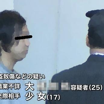出会い系アプリ使い美人局 25歳の職業不詳男と17歳の少女逮捕
