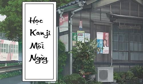 [ Học Kanji mỗi ngày ] Chữ 宮 ( Cung )