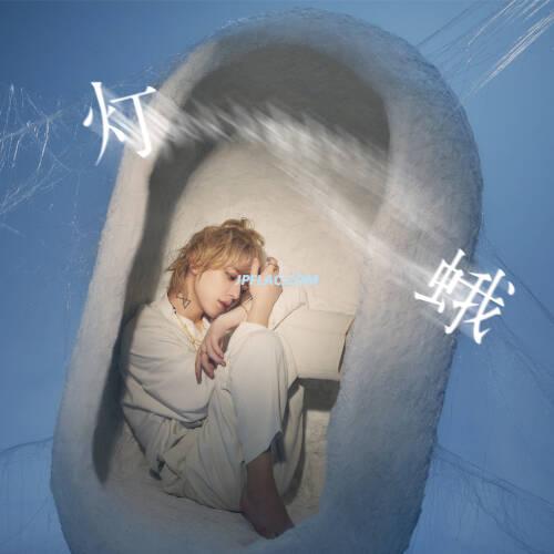 Download Shuta Sueyoshi - 灯蛾 rar