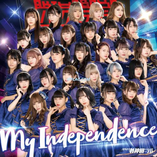 Download バクステ外神田一丁目 - My Independence rar