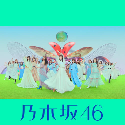 Download 乃木坂46 - 君に叱られた (Special Edition) rar