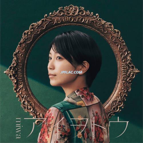 Download miwa - アイヲトウ rar
