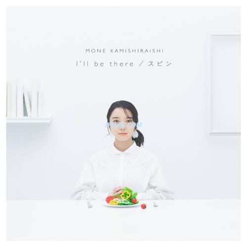 Download 上白石萌音 - I'll be there / スピン rar