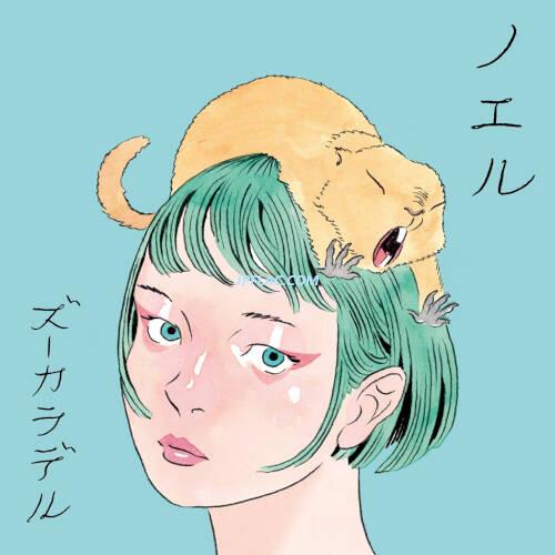 Download ズーカラデル - ノエル rar