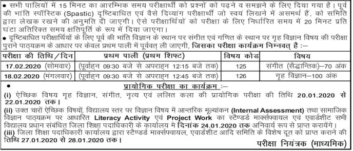 Bihar Board Matric Date Sheet 2020