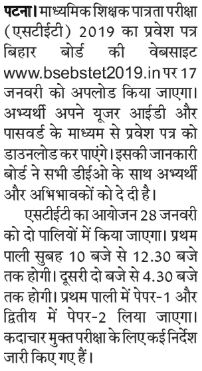Bihar STET Admit Card news 2020