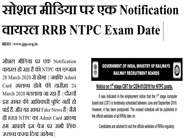 RRB Exam date 2020 Admit Card