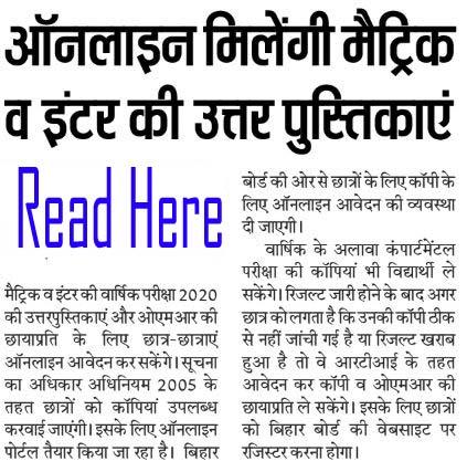 Bihar Board Inter Result 2020 (Bsebinteredu.in and Bsebonline.in)