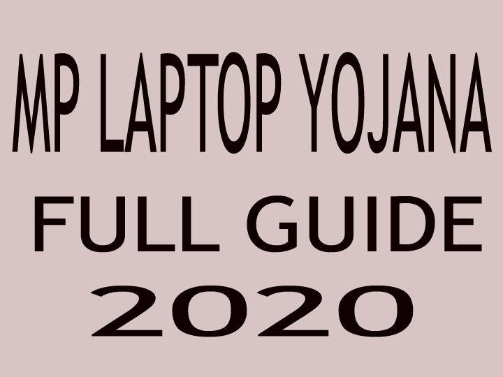 MP Laptop Yojana 2020