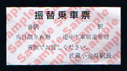 Transfer ticket is a small piece of paper. It cannot be read by automated gate. (C) excl-zoo