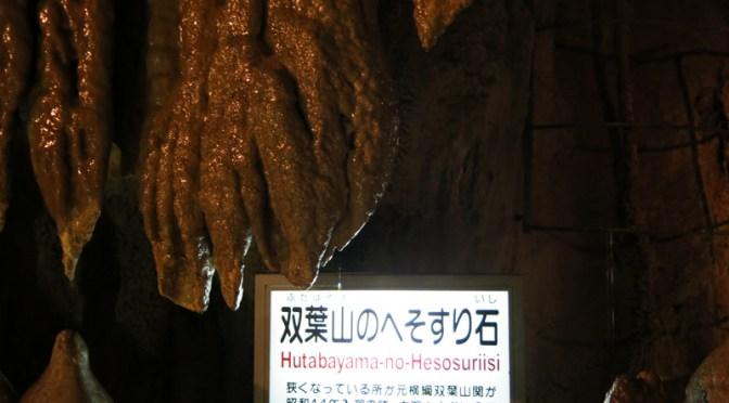 Trip to Shikoku in 2015 spring – Part 5, visiting Ryugado from Kochi.