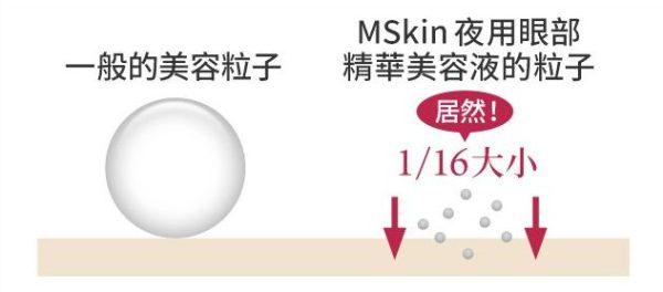MSkin夜用眼部精華美容液