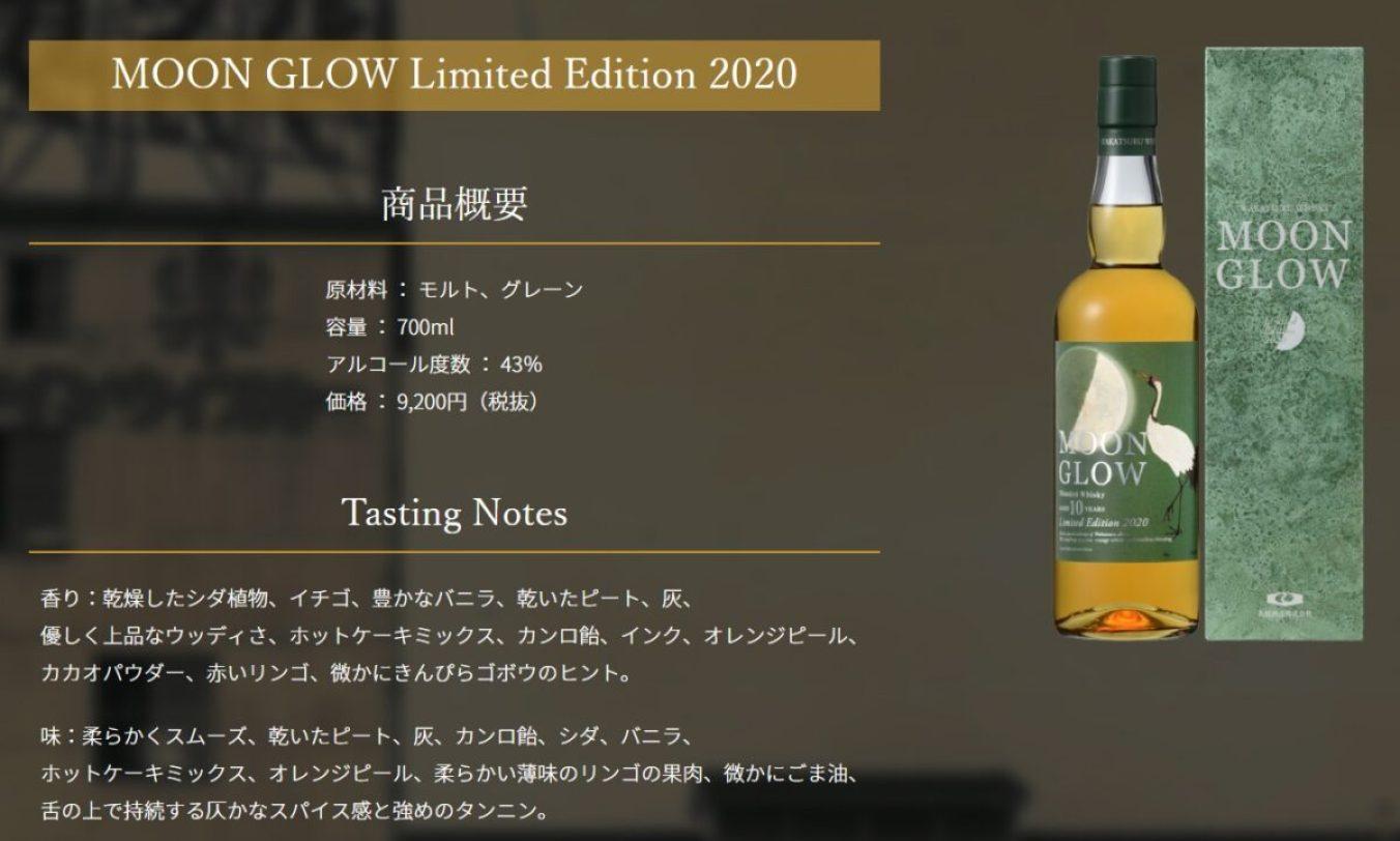 https://www.wakatsuru.co.jp/saburomaru/products/moonglow.php