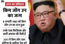 Bjp congress india government politics नॉर्थ कोरिया के तानाशाह किम जोंग का जन्म; बचपन में शर्मीले थे, दूसरे नाम से स्विट्जरलैंड में पढ़ाई की