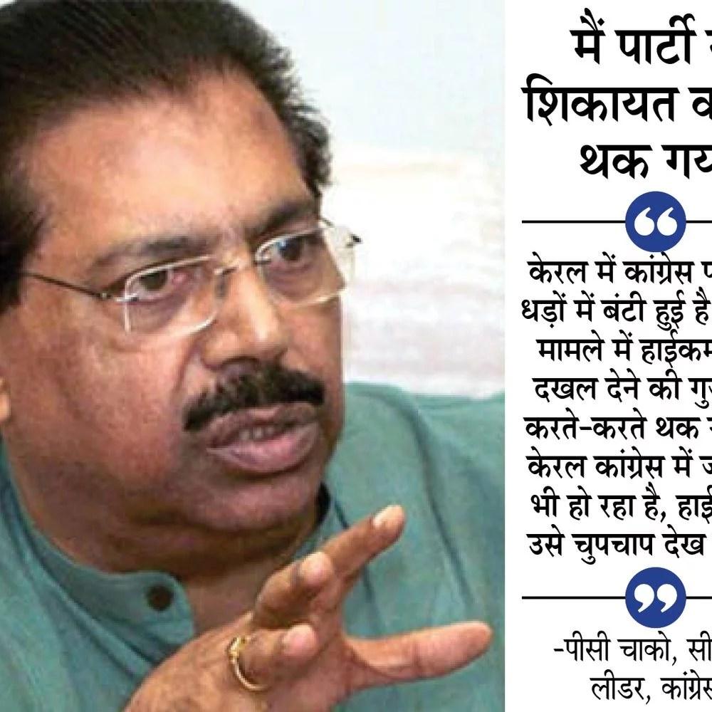 भास्कर इंटरव्यू: सप्ताहभर पहले तक कांग्रेस नेता रहे पीसी चाको केरल में राहुल के खिलाफ प्रचार करेंगे, बोले -23 के समर्थन ने किया